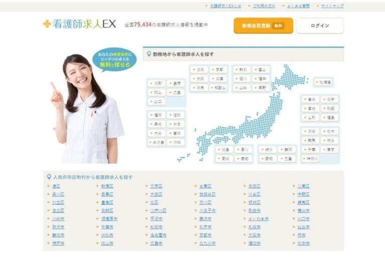 看護師求人EXの特徴